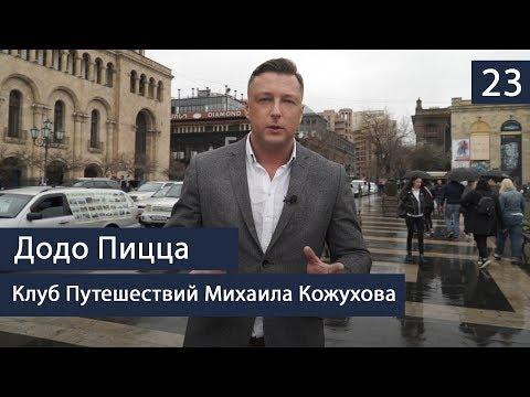 Путешествуем с Кожуховым. Додо пицца: преследование российского бизнеса. Армения сегодня.