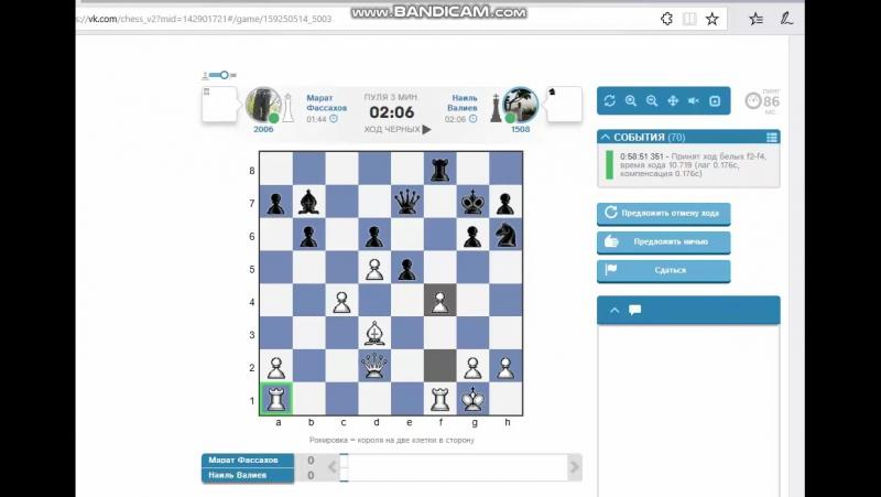 Шахматы Блиц №3 Достижение 2000 пунктов рейтинга ВК