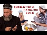 ХОЧИ МИРЗО = Фазилати МОХИ шарифи РАМАЗОН