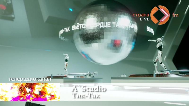 A`Studio - Тик-Так