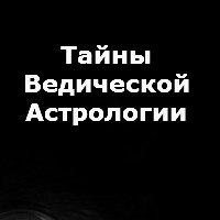 Логотип Тайны Ведической Астрологии Shravana.ru
