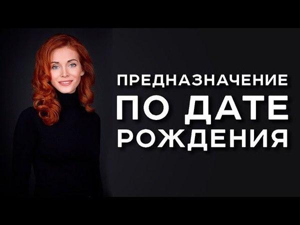 Как посчитать свое предназначение по дате рождения/Светлана Олейник/Арканум ТВ/серия 137