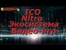 ICO Nitro Экосистема Видео игр
