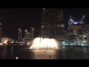 Дубай, танцующие фонтаны
