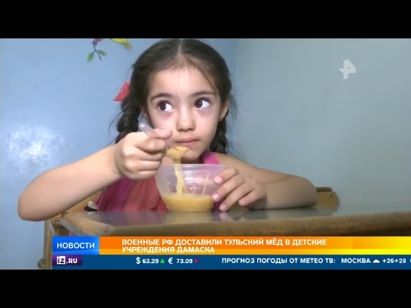 Российские военные доставили в детские учреждения Дамаска тульский мёд