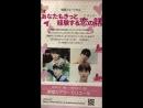 [SNS] 180303 Твиттер @myname_jp: 〔Чэджин〕「История любви」было объявлено о дополнительных плюшках‼️ Даже за кулисами Такуя и Маса