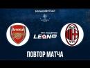 Арсенал - Милан. Повтор матча ЛЧ 2012 года
