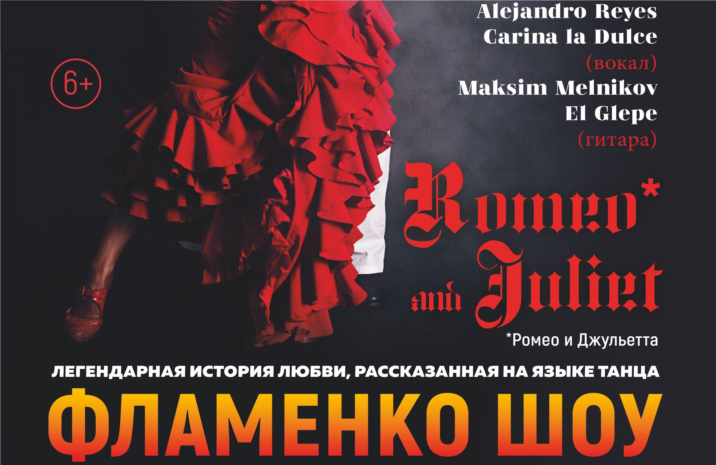 "Фламенко Шоу ""Ромео и Джульетта"""