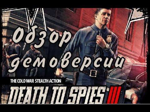 Обзор демоверсии Смерть Шпионам 2 Death To Spies 3 Demo Review