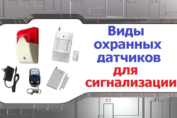 Выбор датчиков для GSM сигнализации