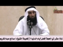 لماذا عشر ذي الحجة أفضل أيام الدنيا ؟ . الشيخ صالح عبدالكريم حفظه الله