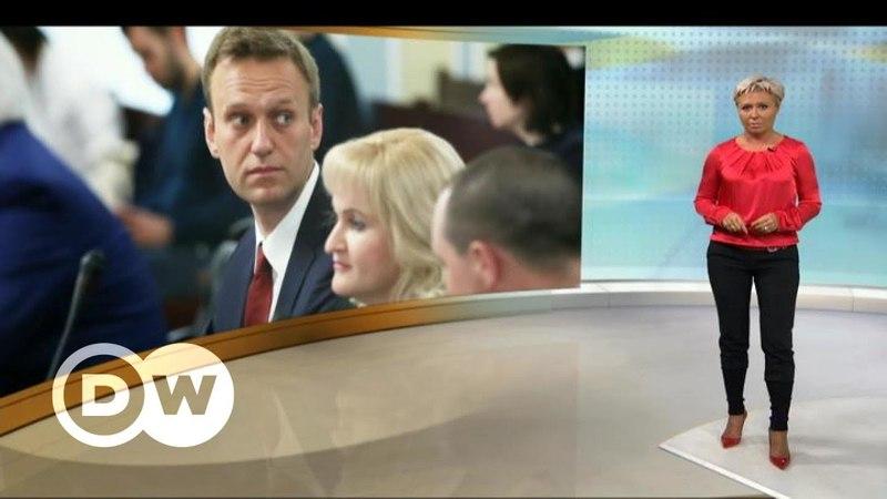 Путин нам не царь: Навальный против российского суда (и) власти - DW Новости (25.04.2018)