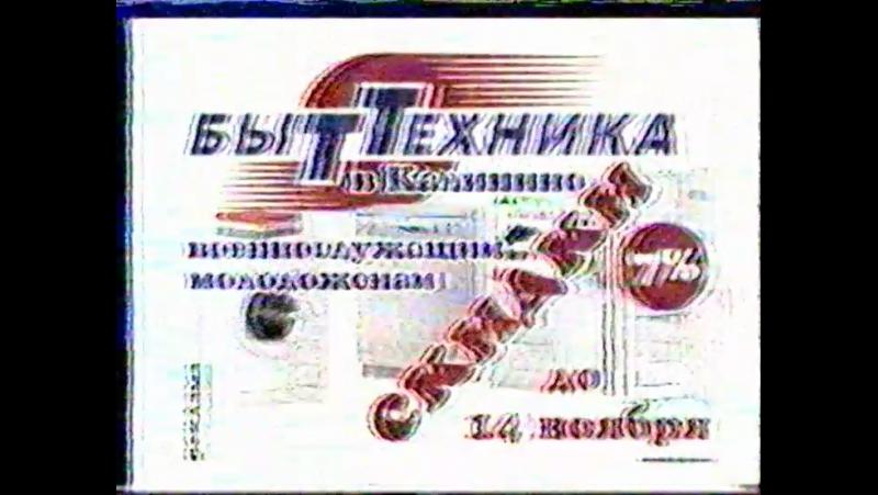 Региональный рекламный блок №3 [г. Абакан] (НТВ, 5 ноября 2005) [Агентство рекламы Медведь]