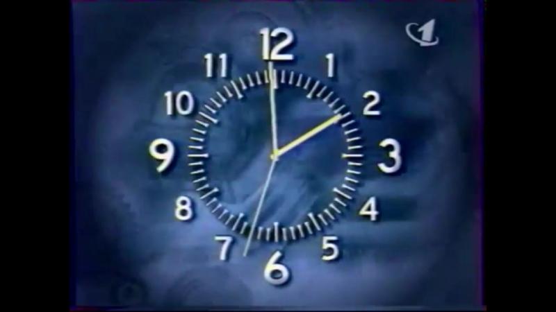 Часы канала со звуком и золотыми стрелками (ОРТ, 01.01.1997 - 30.09.2000)