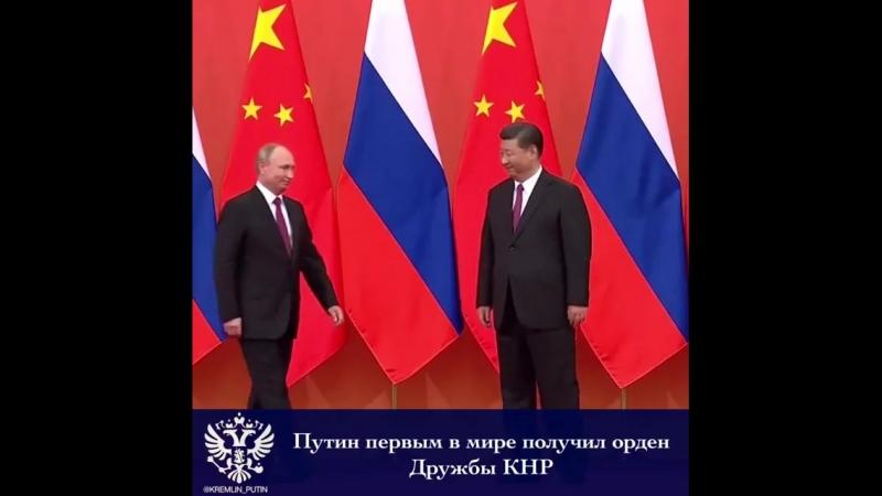 Vladimir Poutine a reçu à Beinging la croix de lamitié, délibrée par Xi Jinping, au nom de la République Populaire de Chine