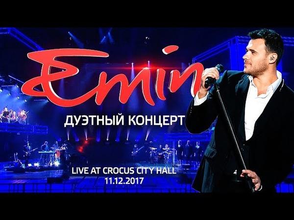 EMIN Дуэтный концерт Live 2017 Crocus City Hall