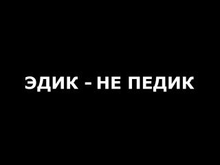 эдик - не педик