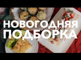 Новогодняя подборка [Рецепты Bon Appetit]