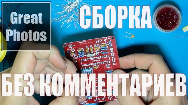 Сборка ESR M328 Транзистор тестер