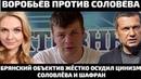 Скандал 'Брянский объектив' Воробьёв разгромил Соловьёва и Шафран и стал народным героем