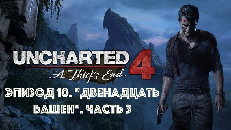 Прохождение игры Uncharted 4: A Thief's End. Эпизод 10.