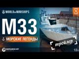 Морские Легенды Трейлер: М33 | World of Warships