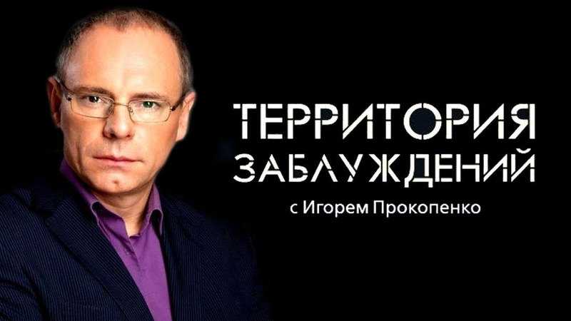 Территория заблуждений с Игорем Прокопенко (12.05.2018) © РЕН ТВ