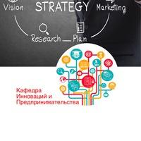 Логотип Кафедра инноваций и предпринимательства НГУЭиУ