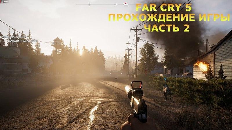 Far Cry 5 Полное прохождение Часть 2 » Freewka.com - Смотреть онлайн в хорощем качестве