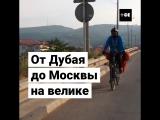 Индиец на велосипеде едет на Чемпионат мира по футболу в России