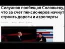 Силуанов пообещал Соловьеву за счет пенсионеров построить дороги и аэропорты Дикий десантник №689