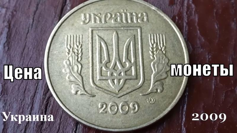 Цена монеты 50 копеек 2009 года сегодня в разных странах