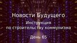 День 65 - Инструкция по строительству коммунизма - Новости Будущего (Советское Телевидение)