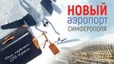 Новый аэропорт Симферополя Крымская волна. Наш перелет в Крым.
