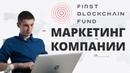 First Blockchain Fund Маркетинг компании