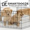 SMARTDOG24 - вольеры для щенков и собак