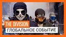 Tom Clancy's The Division Глобальное событие Отключка