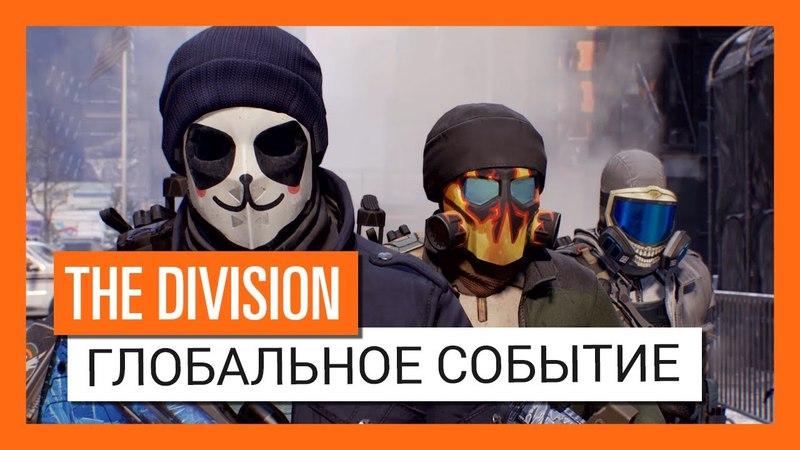 Tom Clancy's The Division - Глобальное событие Отключка