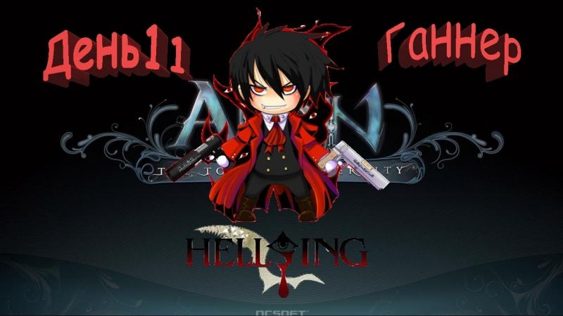 Легион Hellsing OVA :D Снайпер :D День №11 :D Aion legend x1 :D