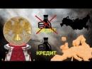 Тайный царь воровской Державы РФ