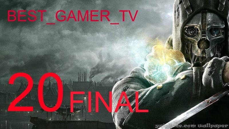 Прохождение Dishonored (Часть 20. Финал. Маяк) » Freewka.com - Смотреть онлайн в хорощем качестве