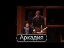 Спектакль «Аркадия» в театре на Малой Бронной online-video-cutter