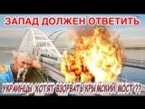 Запад призывает Украину взорвать Крымский мост.
