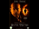 Шестое чувство фильм детктив триллер драма the sixth sense (1999)