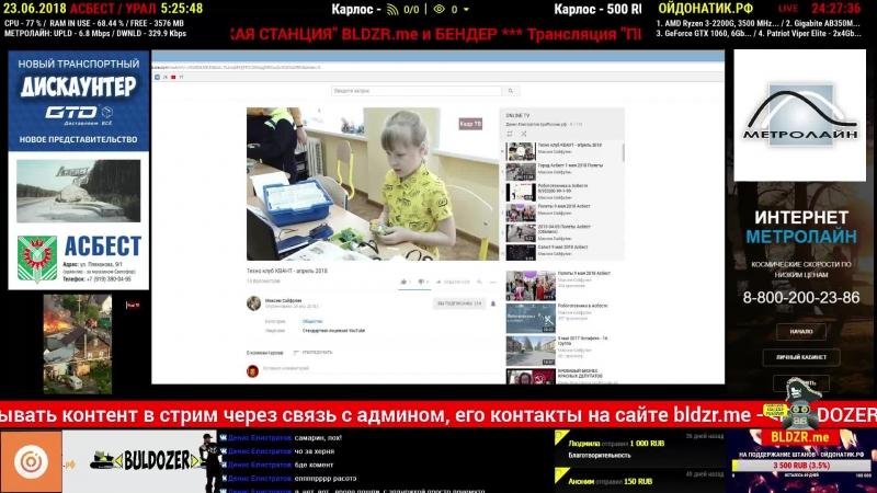 ПИРАТСКАЯ СТАНЦИЯ _ BLDZR.me и БЕНДЕР
