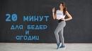 Упражнения для бедер и ягодиц за 20 минут Workout Будь в форме