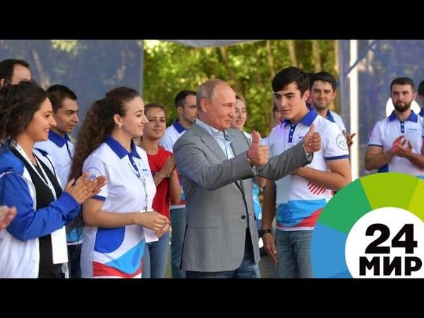 Эффективней чиновников: Путин поблагодарил волонтеров за сердечность - МИР 24