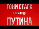 Hack News - Тони Старк в переводе Путина