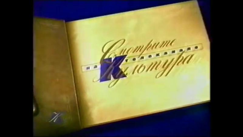 Заставка программы передач (Культура, 1997-1999)