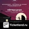 05.07|Театр на крыше Nevesomost |Мертвые души